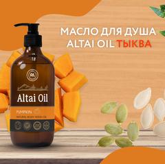 Масло для душа Altai Oil Тыква 250мл