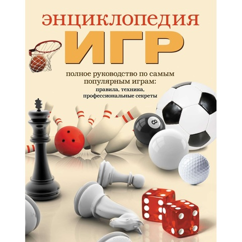 Энциклопедия игр