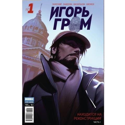 Игорь Гром. Выпуск 1