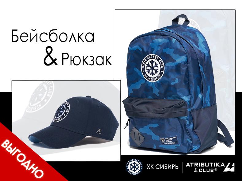 Комплект ХК Сибирь (бейсболка и рюкзак)