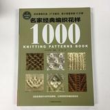 Каталог Knitting Patterns Book 1000
