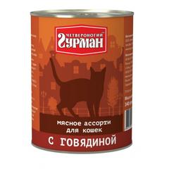 Четвероногий Гурман Мясное ассорти для кошек с Говядиной