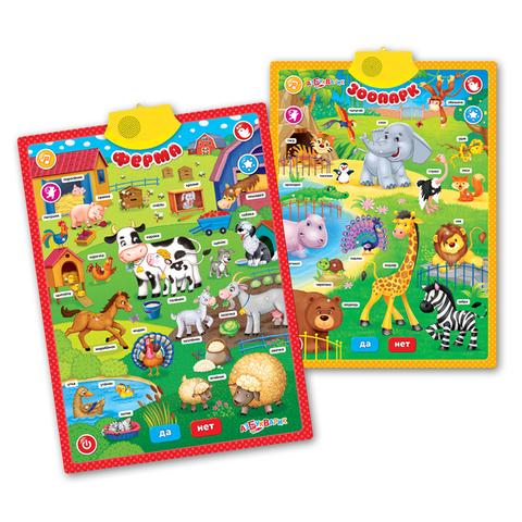 Двусторонний говорящий плакат Ферма и зоопарк