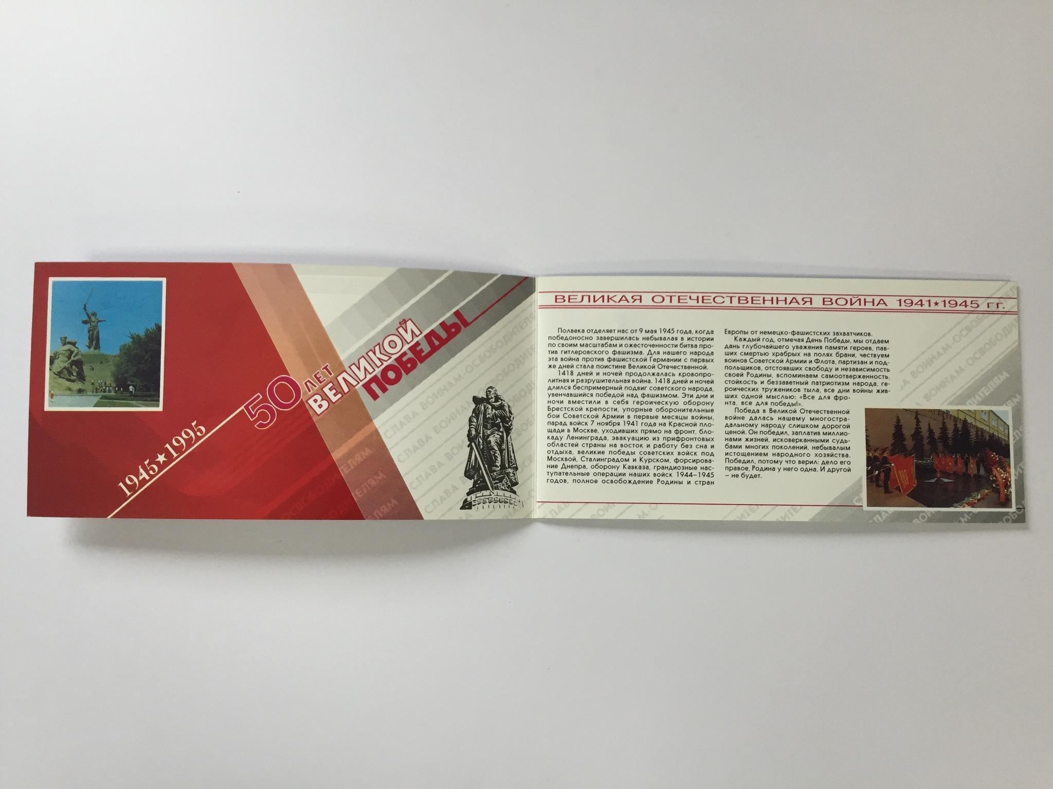 50 лет Великой Победы 1945-1995 в официальном буклете (Уценка)