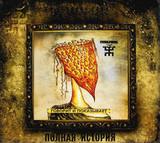 Пикник / Говорит и Показывает (CD)