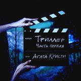 Агата Кристи / Триллер. Часть Первая (LP)