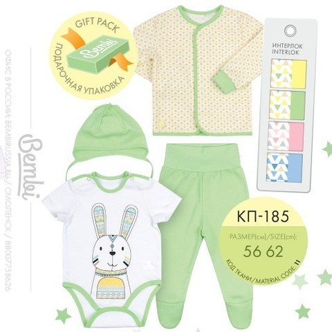 КП185 Комплект детский в подарочной коробке (4 предмета)