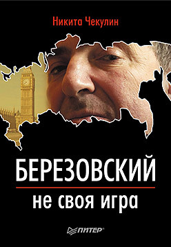 Березовский — не своя игра книга о березовском