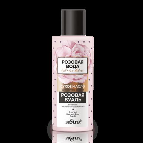 Белита Розовая вода Сухое масло для волос и тела «Розовая вуаль» 115мл