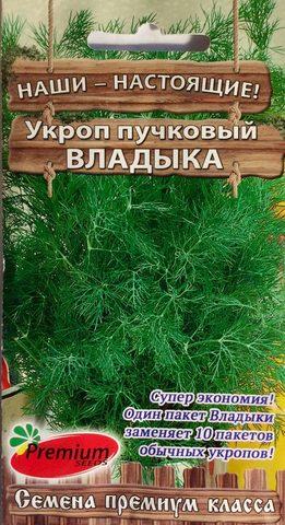 Семена Укроп Владыка, 1 гр, суперурожайный, Premium seeds