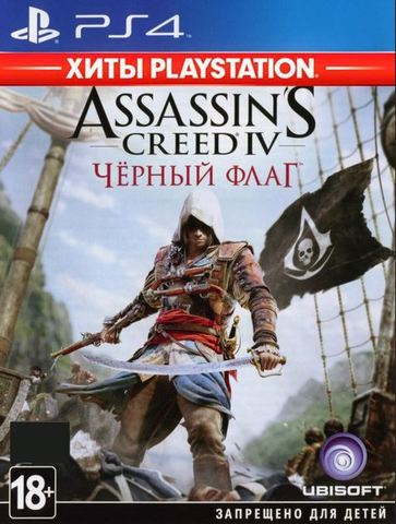PS4 Assassin's Creed IV: Черный Флаг (Хиты PlayStation, русская версия)