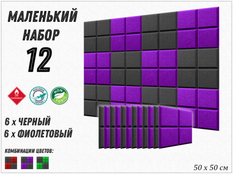 GRID 500  violet/black  12  pcs  БЕСПЛАТНАЯ ДОСТАВКА