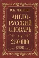 Англорусский. Русскоанглийский словарь. 250000 слов
