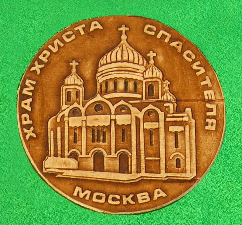 Магнит Москва Храм Христа Спасителя