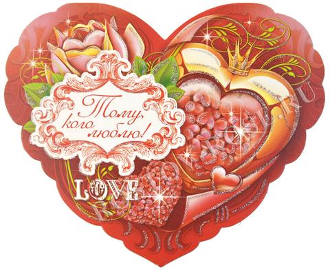Валентинка - Тому, кого люблю