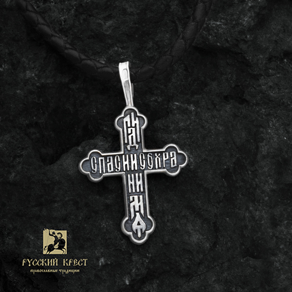 Крестик женский православный серебряный. Трилистник