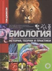 Биология. История, теории и практики