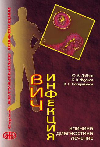 ВИЧ-инфекция: клиника, диагностика, лечение (электронная версия в формате PDF) /  Лобзин Ю.В.