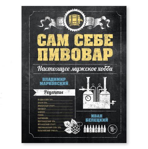 Сам себе пивовар (книга)