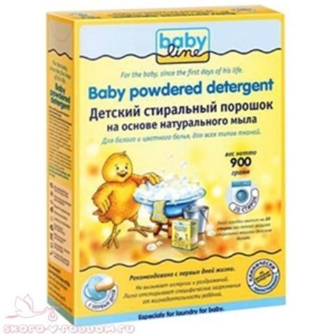 Babyline. Детский стиральный порошок на основе натурального мыла, 900 г