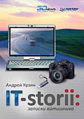 IT-storii: записки айтишника. Полноцветное издание андрей кузин it storii записки айтишника