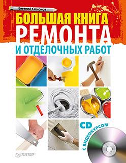 Большая книга ремонта и отделочных работ (+CD с видеокурсом) цветкова о ред ремонт и декор стен окраска обои керамическая плитка декоративная отделка