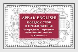 Speak English! Порядок слов в предложении: утверждение, отрицание, восклицание, вопрос_29 карточек запоминайка английский порядок слов в англ предлож