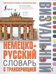 Немецкорусский визуальный словарь с транскрипцией