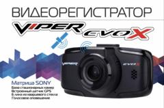 Автомобильный Видеорегистратор VIPER EVO X GPS
