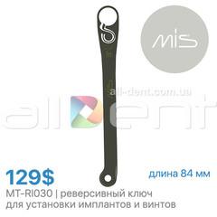 Реверсивный ключ (ратчет)
