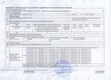 Запрос  кадастрового плана территории / выписки из ЕГРН