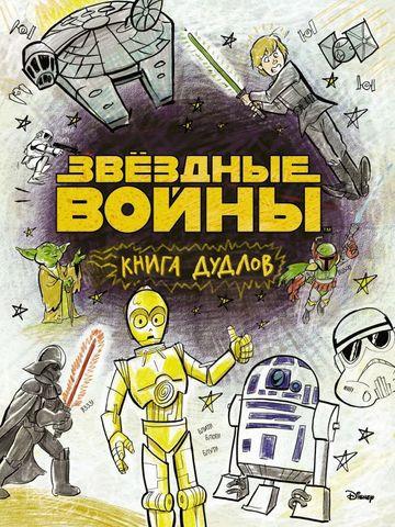 Звёздные Воины. Doodles. Книга дудлов