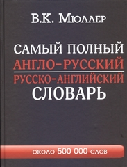 Самый полный англорусский русскоанглийский словарь с современной транскрипцией: около 500 000 слов