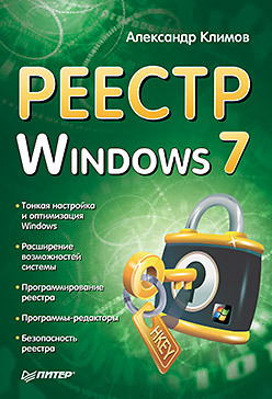 Реестр Windows 7 ноутбук и windows 7