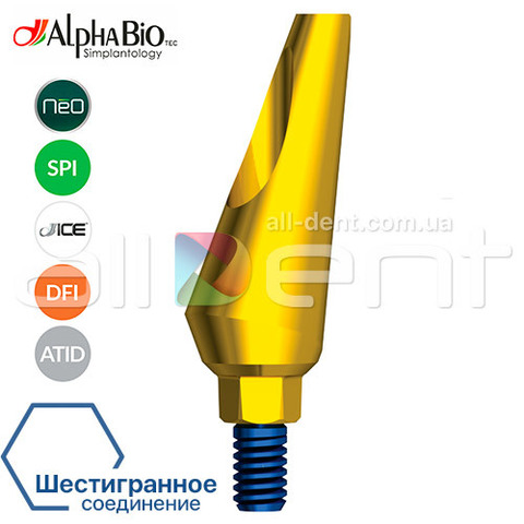 Абатменты эстетические из анодированного титана | угловые | Шестигранное соединение (IH)