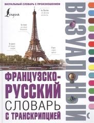 Французскорусский визуальный словарь с транскрипцией