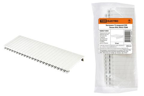 Заглушка 12 модулей DIN белая (RAL 9003) TDM
