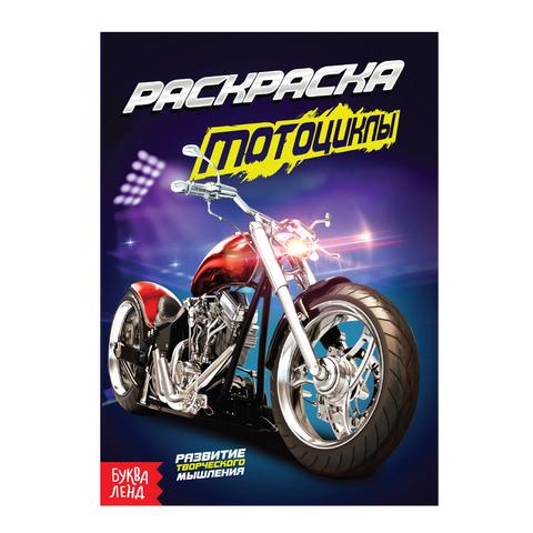 071-3017 Раскраска «Мотоциклы», А5, 10 страниц
