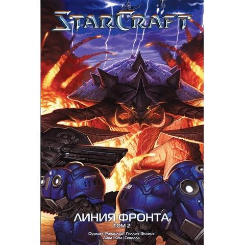 StarCraft: Линия фронта. Том 2