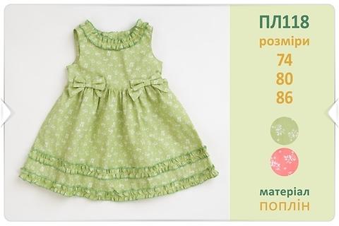ПЛ118 Платье для девочки