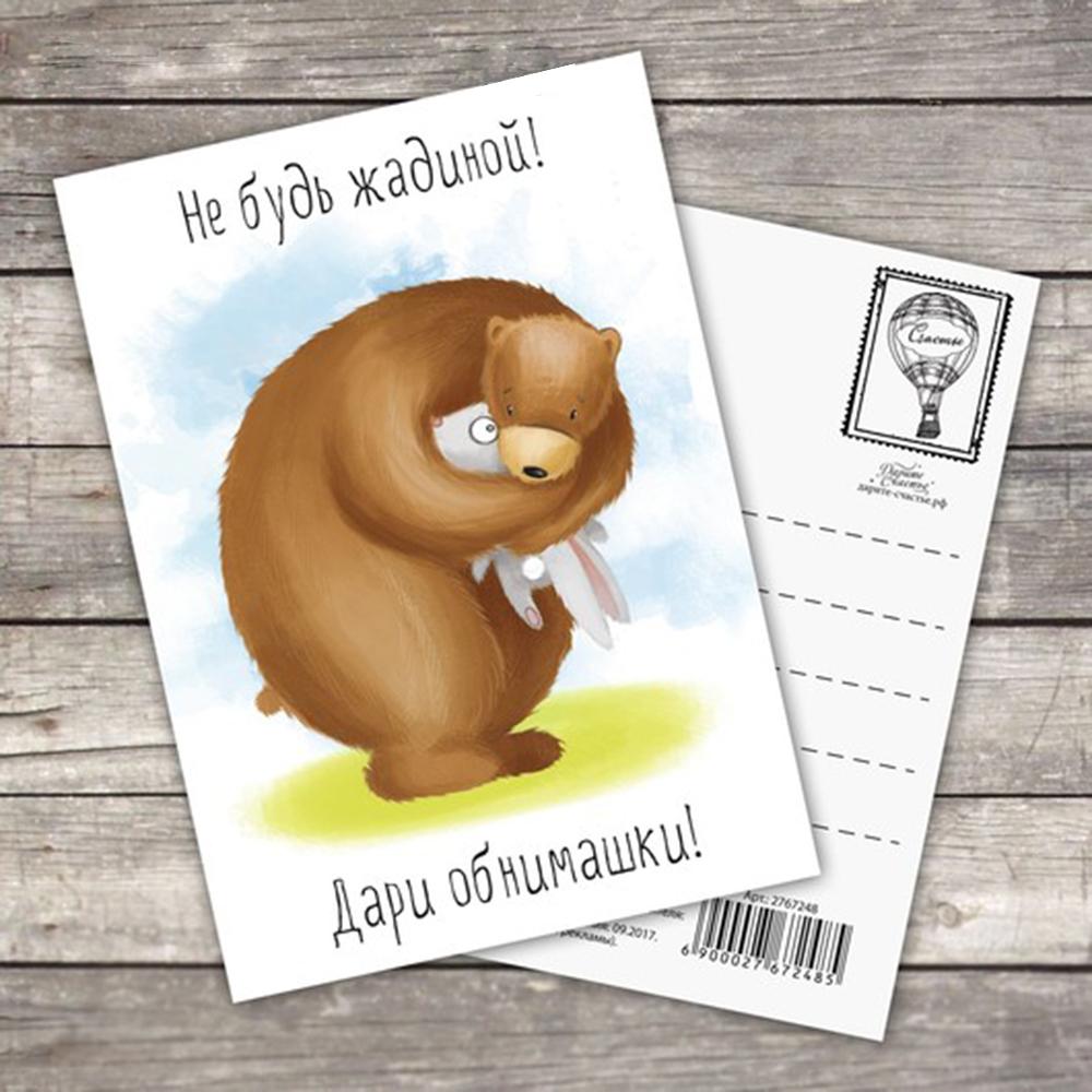 открытка НЕ БУДЬ ЖАДИНОЙ ДАРИ ОБНИМАШКИ
