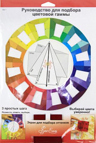 Руководство для подбора цветовой гаммы, Sew Easy, (Арт. ER995)