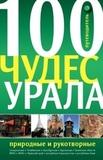 100 чудес Урала