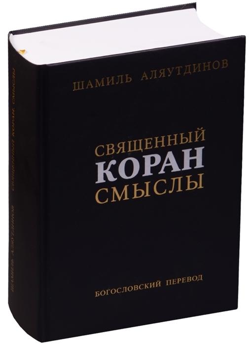 Kitab Священный Коран смыслы. Сборник | Аляутдинов Ш.