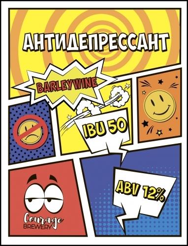 https://static-eu.insales.ru/images/products/1/7241/206183497/Пиво_Courage_Brewery_Антидепрессант.jpeg
