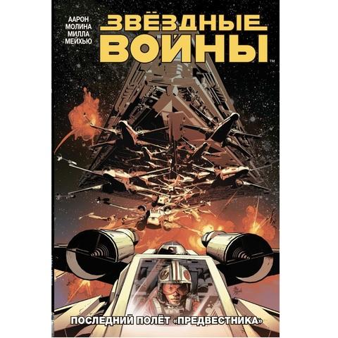 Звездные Войны.Том 4. Последний полёт