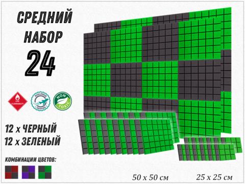KVADRA  green/black  24   pcs  БЕСПЛАТНАЯ ДОСТАВКА