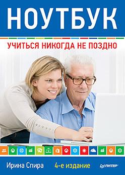 Ноутбук: учиться никогда не поздно. 4-е изд. компьютер учиться никогда не поздно 2 е изд