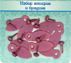 Набор анкеров (держатели фото) и брадсов, (по 10 шт.).