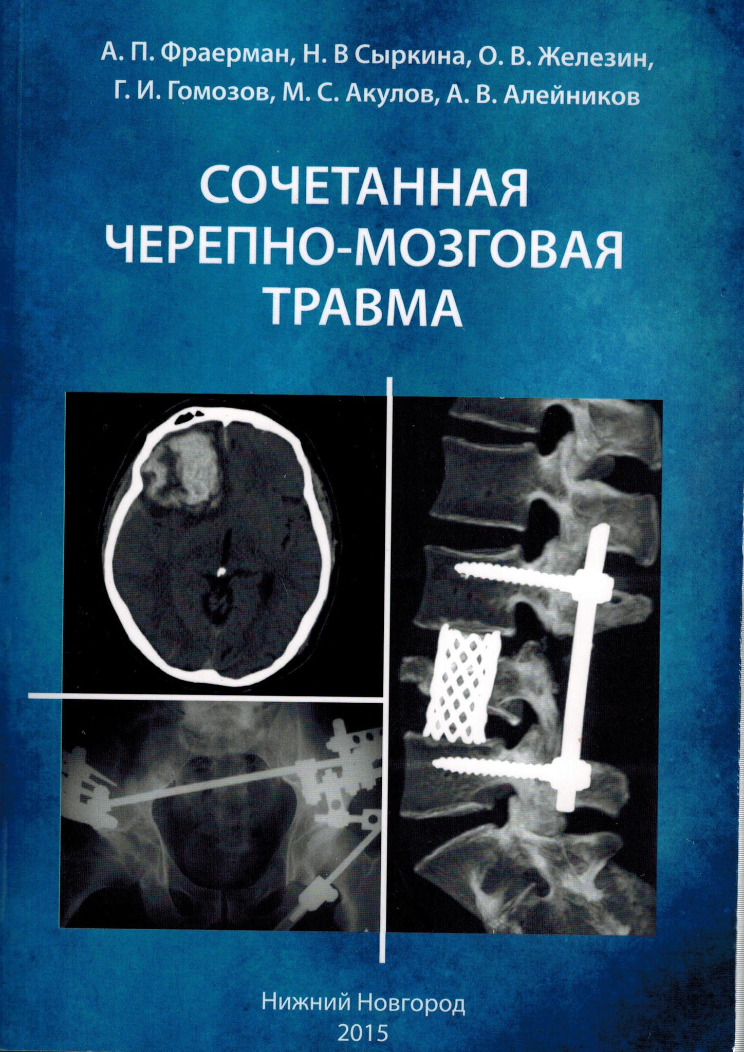 Новинки Сочетанная черепно-мозговая травма sochet_cherep.jpg